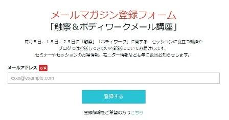 メールマガジン.jpg