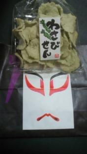 sashiie2.jpg
